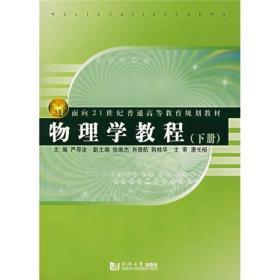 面向21世纪普通高等教育规划教材:物理学教程(下册)