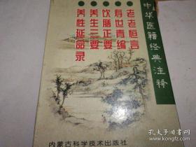 中华医籍经典注释