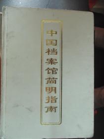 中国档案馆简明指南