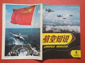 航空知识   1993年8月号