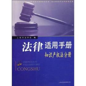 法律适用手册[ 知识产权法分册]