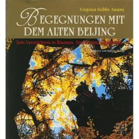 寻访北京的古迹:古树、雄石、宝水(德文版)