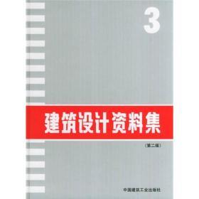 建筑设计资料集丛书(共10卷)-建筑设计资料集(3)  中国建筑工业出