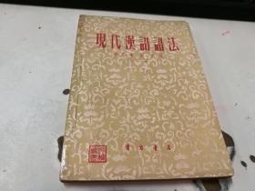现代汉语语法 上册