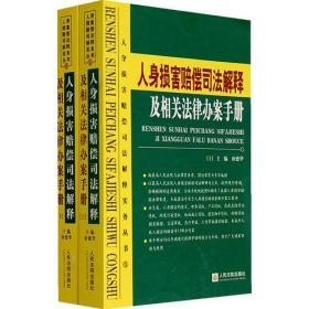 人身损害赔偿司法解释及相关法律办案手册(上下册)