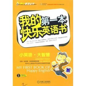 我的第一本快乐英语书:小英语大智慧