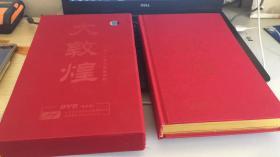 大敦煌四十六集大型连续剧dvd精装版23张光盘