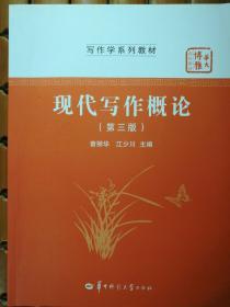 正版二手 现代写作概论 第三版第3版 普丽华 江少川 华中师范大学