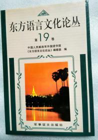 东方语言文化论丛(第19、20卷)