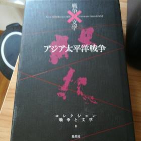 アジア太平洋戦争8戦争x文学