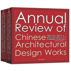 中国建筑设计作品年鉴9787214077462江苏人民