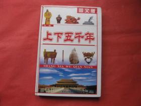 新编 上下五千年(4)图文版