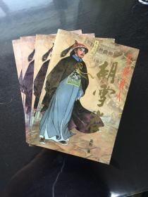 百年书屋:红顶商人—胡雪岩.一、二、三、四(四册)