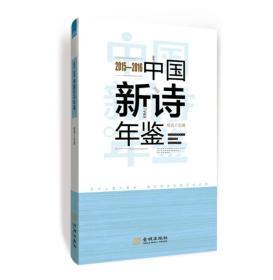 2015—2016中国新诗年鉴