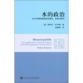 水的政治:关于全球治理的政治理论、实践与批判