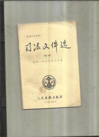 司法文件选(1993年第5辑)