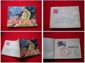 《智逮穿山甲》广西1984.7一版一印61万册8品,1028号,连环画