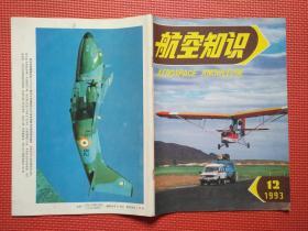 航空知识   1993年12月号