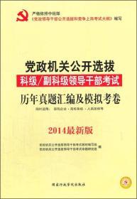 党政机关公开选拔(科级/副科级)考试2014  历年真题汇编试卷