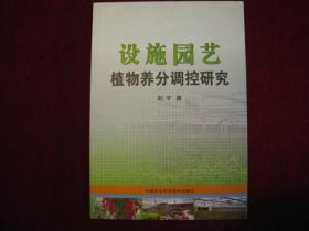 设施园艺植物养分调控研究