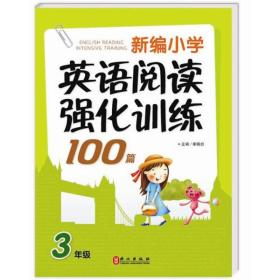 新编小学英语阅读强化训练100篇(3年级)