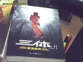 刘慈欣作品三体2【黑暗森林】