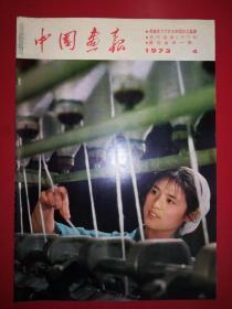 中国画报 1973年第4期(日文版 完整不缺页)