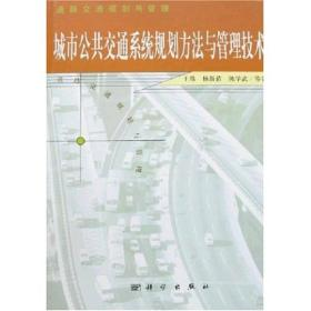 城市公共交通系统规划方法与管理技术
