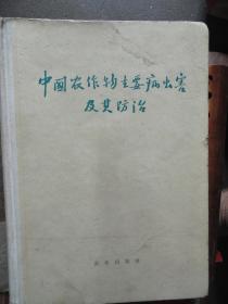 中国农作物主要病虫害及其防治