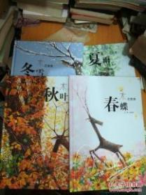 木之绘本:春蝶+秋叶+冬雪+夏雨(全4册合售 精装)