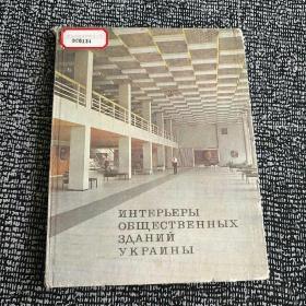 乌克兰共和国公共建筑物的室内装饰(俄文书)