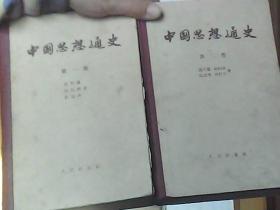 中国思想通史(第一卷,第二卷)