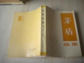 茅盾選集 第三卷 《短篇小說》  少許受潮