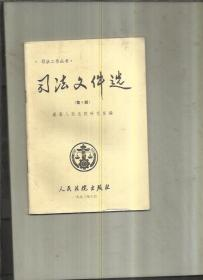 司法文件选(1993年第6辑)