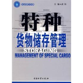 物种货物储存管理