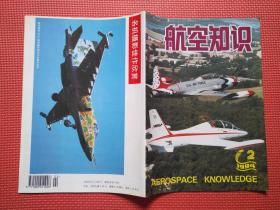 航空知识   1994年2月号