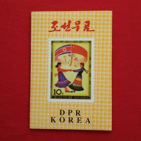 外国邮票朝鲜邮票赴朝旅游纪念邮票中国丹东朝鲜平壤中朝友谊收藏珍藏18张