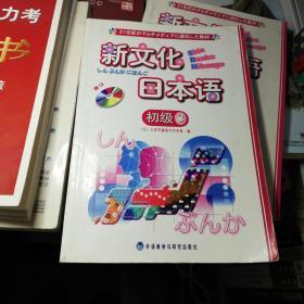 新文化日本语初级(3)