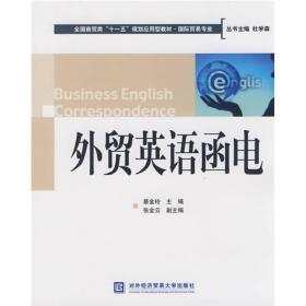 """全国商贸类""""十一五""""规划应用型教材:外贸英语函电(国际贸易专业)"""