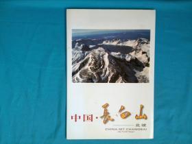 中国长白山 北坡 明信片十张