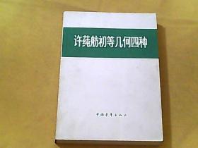 许莼舫初等几何四种