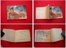 《三盗合欢瓶》,福建1984.1一版一印38万册,8232号,连环画
