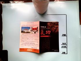 气功 1999.8 第二十卷 第8期