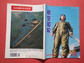 航空知识   1995年8月号