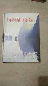 广西壮族自治区注册商标汇编(1)