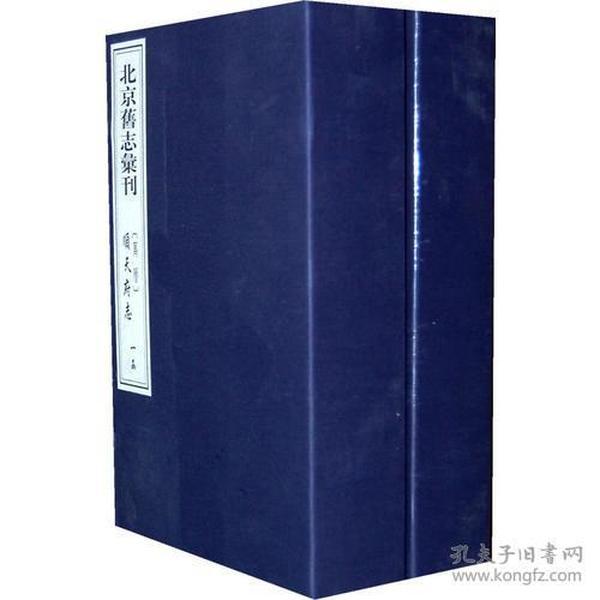 北京旧志汇刊(万历)顺天府志(全十册)