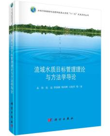 流域水质目标管理理论与方法学导论