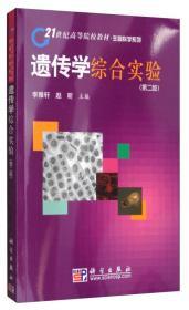 遗传学综合实验(第2版)/21世纪高等院校教材·生物科学系列