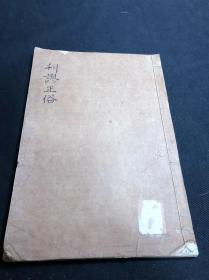 《刊谬正俗》  原日本国立国会图书馆旧藏钞稿本 皮纸一册全 甲戌岁钞本(1694,1754,1814) 分年号类舆地类官爵类等八类