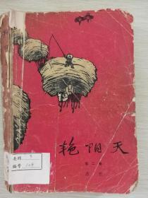 艳阳天 第二卷